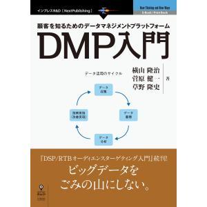 顧客を知るためのデータマネジメントプラットフォーム DMP入門 電子書籍版 / 横山隆治/菅原健一/草野隆史|ebookjapan
