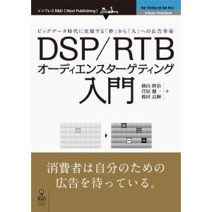 DSP/RTBオーディエンスターゲティング入門 電子書籍版 / 横山隆治/菅原健一/楳田良輝|ebookjapan