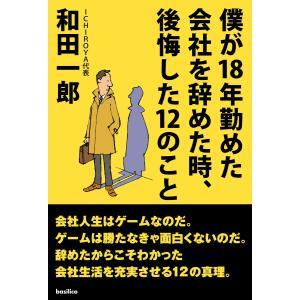 僕が18年勤めた会社を辞めた時、後悔した12のこと 電子書籍版 / 和田一郎 ebookjapan
