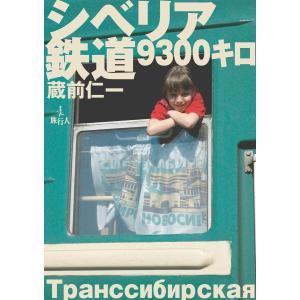シベリア鉄道9300キロ 電子書籍版 / 蔵前仁一|ebookjapan
