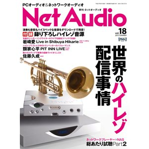 Net Audio vol.18 電子書籍版 / Net Audio編集部|ebookjapan