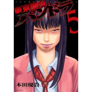 【初回50%OFFクーポン】東京闇虫 -2nd scenario-パンドラ (5) 電子書籍版 / 本田優貴|ebookjapan