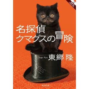 名探偵クマグスの冒険 電子書籍版 / 著:東郷隆|ebookjapan