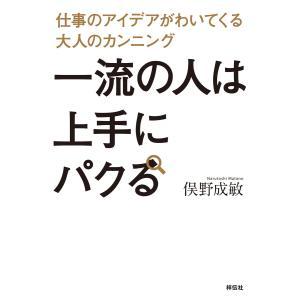 【初回50%OFFクーポン】一流の人は上手にパクる 電子書籍版 / 俣野成敏|ebookjapan