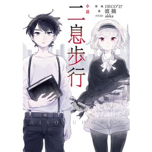 小説 二息歩行 電子書籍版 / 著者:波摘 イラスト:akka 原曲:DECO*27|ebookjapan