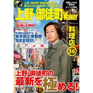 上野・御徒町Walker 電子書籍版 / 著者:ウォーカー増刊編集部