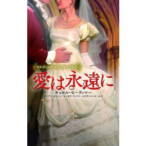 【初回50%OFFクーポン】ウエディング・ストーリー2015 愛は永遠に 電子書籍版 ebookjapan