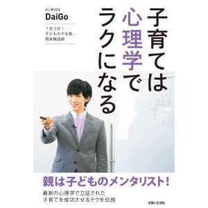 子育ては心理学でラクになる 電子書籍版 / DaiGo