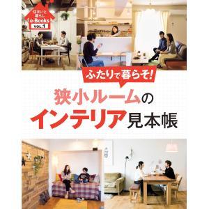 住まいと暮らしe-Books VOL.1 狭小ルームのインテリア見本帳 電子書籍版 / 主婦と生活社|ebookjapan