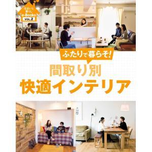 住まいと暮らしe-Books VOL.2 間取り別快適インテリア 電子書籍版 / 主婦と生活社|ebookjapan