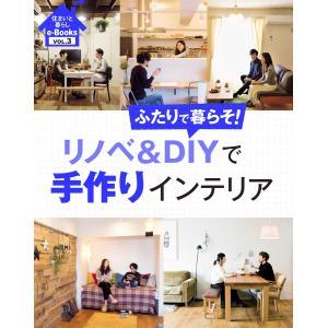 住まいと暮らしe-Books VOL.3 リノベ&DIYで手作りインテリア 電子書籍版 / 主婦と生活社|ebookjapan