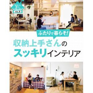 住まいと暮らしe-Books VOL.5 収納上手さんのスッキリインテリア 電子書籍版 / 主婦と生活社|ebookjapan