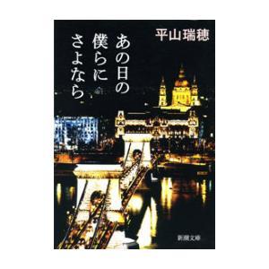 あの日の僕らにさよなら(新潮文庫) 電子書籍版 / 平山瑞穂|ebookjapan