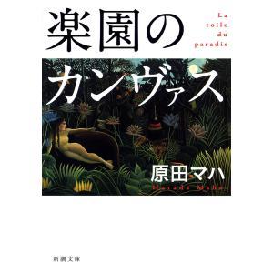 楽園のカンヴァス(新潮文庫) 電子書籍版 / 原田マハ|ebookjapan