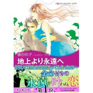 地上より永遠へ 電子書籍版 / 藤田和子 原作:シャロン・サラ|ebookjapan
