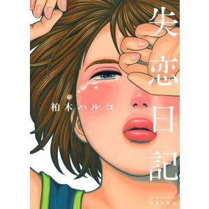 失恋日記 電子書籍版 / 柏木ハルコ|ebookjapan