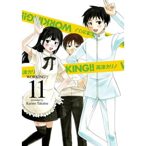WORKING!! (11) 電子書籍版 / 高津カリノ|ebookjapan