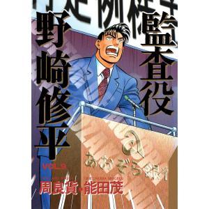 監査役 野崎修平 (9) 電子書籍版 / 原作:周良貨 漫画:能田茂|ebookjapan