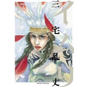 【初回50%OFFクーポン】イムリ (17) 電子書籍版 / 三宅乱丈|ebookjapan
