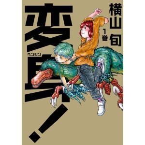 【初回50%OFFクーポン】変身! 1巻 電子書籍版 / 著者:横山旬|ebookjapan
