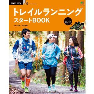 エイ出版社のスタートBOOKシリーズ トレイルランニングスタートBOOK 電子書籍版 / エイ出版社のスタートBOOKシリーズ編集部|ebookjapan