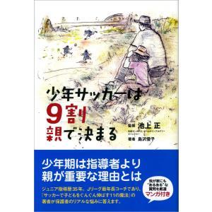 少年サッカーは9割親で決まる 電子書籍版 / 島沢優子/池上正(監修)|ebookjapan