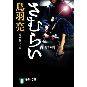 さむらい 青雲の剣 電子書籍版 / 鳥羽 亮|ebookjapan