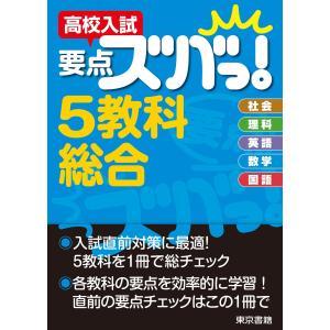高校入試 要点ズバっ! 5教科総合 電子書籍版 / 東京書籍教材編集部 ebookjapan