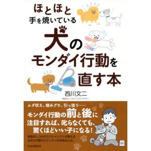 ほとほと手を焼いている 犬のモンダイ行動を直す本 電子書籍版 / 著:西川文二 ebookjapan