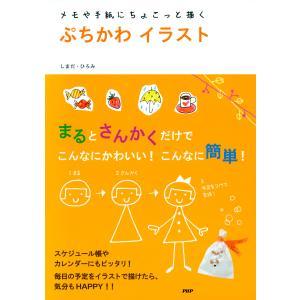 メモや手紙にちょこっと描く ぷちかわイラスト 電子書籍版 / 著:しまだ・ひろみ|ebookjapan