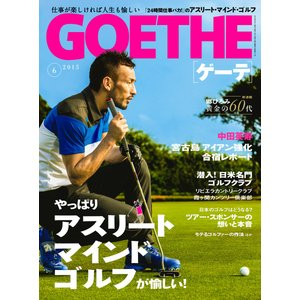 GOETHE[ゲーテ]2015年6月号 電子書籍版 / 著:幻冬舎|ebookjapan