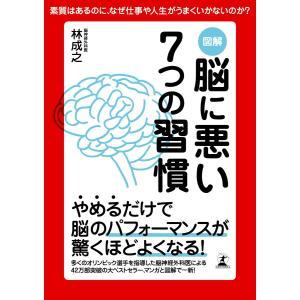 図解 脳に悪い7つの習慣 電子書籍版 / 著:林成之|ebookjapan