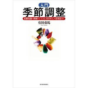 入門 季節調整―基礎知識の理解から「X-12-ARIMA」の活用法まで 電子書籍版 / 著:有田帝馬