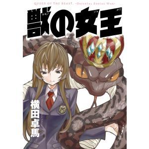 【初回50%OFFクーポン】獣の女王 電子書籍版 / 著者:横田卓馬|ebookjapan