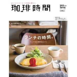 珈琲時間 2015年5月号(春号) 電子書籍版 / 珈琲時間編集部