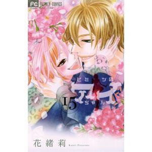 ヒミツのアイちゃん (15) 電子書籍版 / 花緒莉|ebookjapan