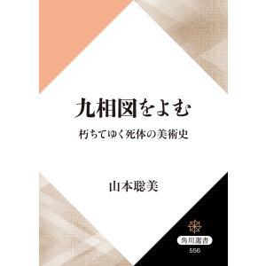 九相図をよむ 朽ちてゆく死体の美術史 電子書籍版 / 著者:山本聡美|ebookjapan