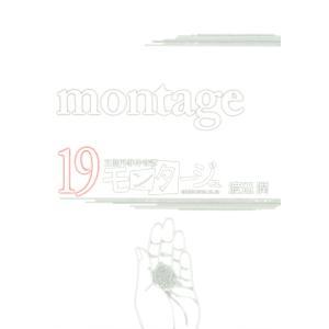 三億円事件奇譚 モンタージュ (19) 電子書籍版 / 渡辺潤 ebookjapan