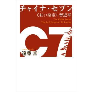 チャイナ・セブン〈紅い皇帝〉習近平 電子書籍版 / 遠藤誉|ebookjapan