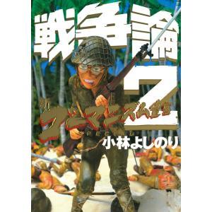 新ゴーマニズム宣言SPECIAL 戦争論2 電子書籍版 / 著:小林よしのり|ebookjapan