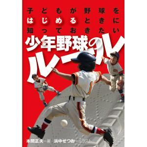 【初回50%OFFクーポン】子どもが野球をはじめるときに知っておきたい少年野球のルール 電子書籍版 / 著:本間正夫 ebookjapan