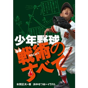 【初回50%OFFクーポン】少年野球戦術のすべて 電子書籍版 / 著:本間正夫 ebookjapan