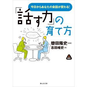 「話す力」の育て方 電子書籍版 / 監:轡田隆史 著:志田唯史|ebookjapan