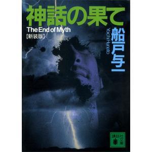 神話の果て 【新装版】 電子書籍版 / 船戸与一|ebookjapan