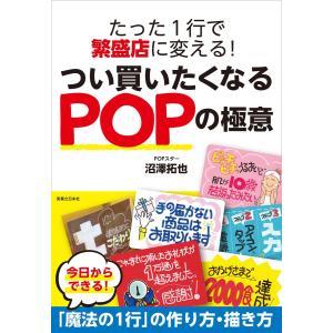 たった1行で繁盛店に変える!つい買いたくなるPOPの極意 電子書籍版 / 沼澤拓也