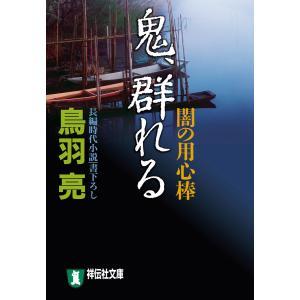 鬼、群れる―闇の用心棒 電子書籍版 / 鳥羽 亮|ebookjapan