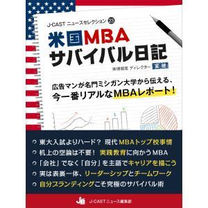 【初回50%OFFクーポン】米国MBAサバイバル日記 電子書籍版 / 室 健/J-CASTニュース編集部|ebookjapan