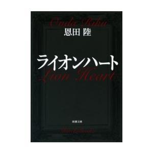 ライオンハート(新潮文庫) 電子書籍版 / 恩田陸|ebookjapan