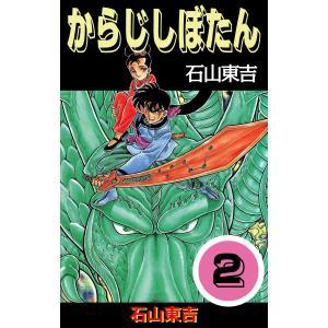 からじしぼたん (2) 電子書籍版 / 石山東吉|ebookjapan