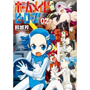 【初回50%OFFクーポン】ホームメイドヒーローズ (2) 電子書籍版 / 鈴城芹 ebookjapan